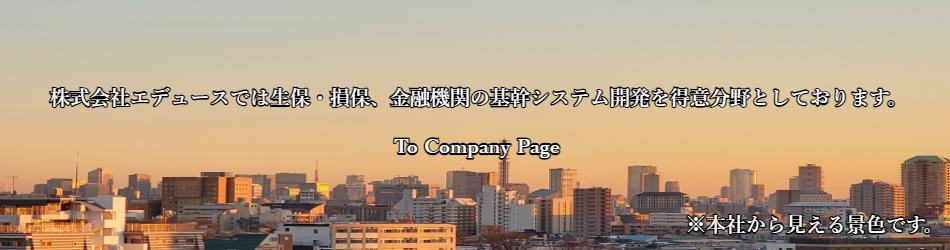 会社概要へリンクするスライド画像1