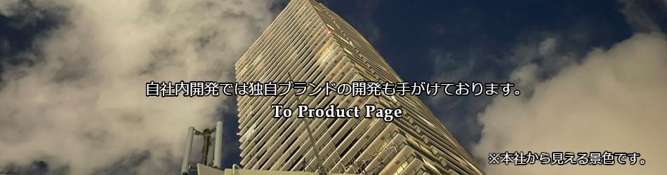自社商品へリンクするスライド画像2